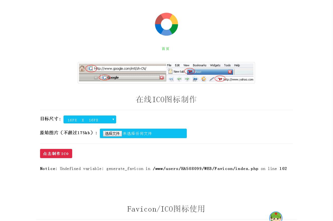 Favicon/ICO图标在线制作生成PHP源码
